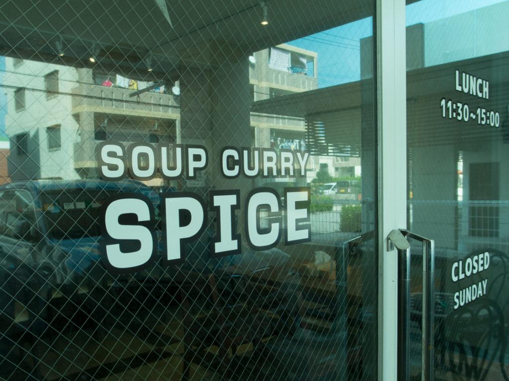 沖縄 那覇 新都心 スープカリー SPICE スパイス